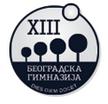 13 beogradska gimnazija