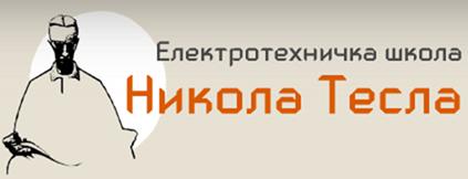 """Elektrotehnička škola """"Nikola Tesla"""" - Beograd"""