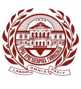 prva kragujevacka gimnazija