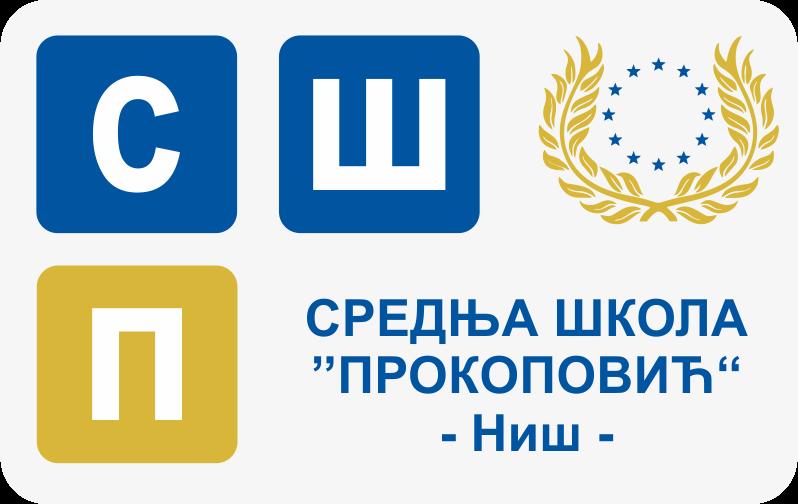 srednja-skola-prokopovic-nis-logo-skole