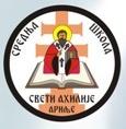srednja skola sveti ahilija