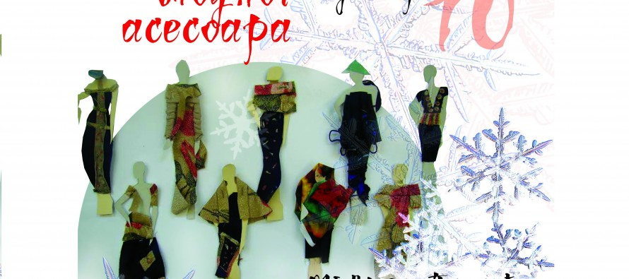 """Radionice """"Kreativan dizajn 10 – Redizajn modnog asesoara za zimski raspust"""""""