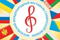 Uspeh srpskih učenika na Festivalu slovenske muzike u Moskvi