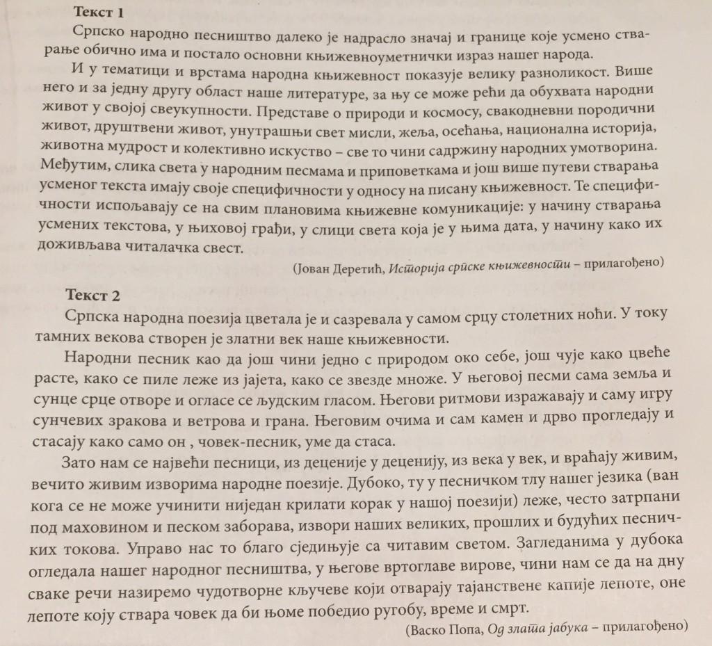 srpska narodna književnost