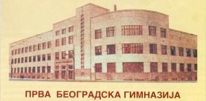 prva-beogradska-gimnazija