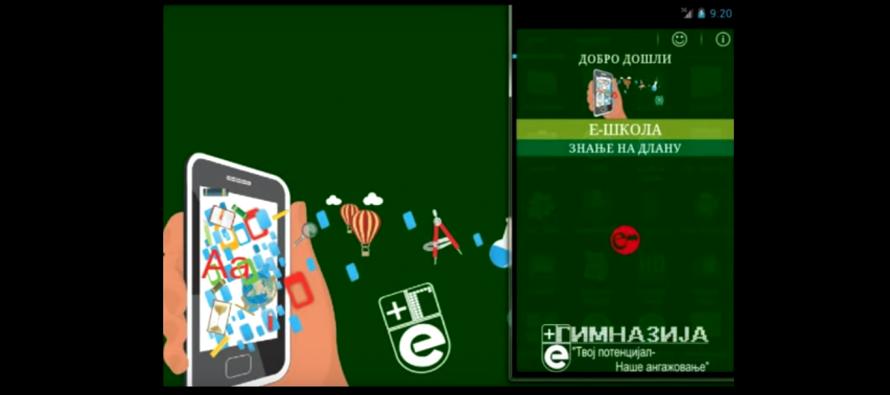 Aplikacija E-gimnazije među najboljim u Evropi