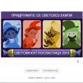 google-igrica