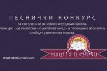 """Sremska Mitrovica: Konkurs za festival poezije """"Mašta i snovi"""""""