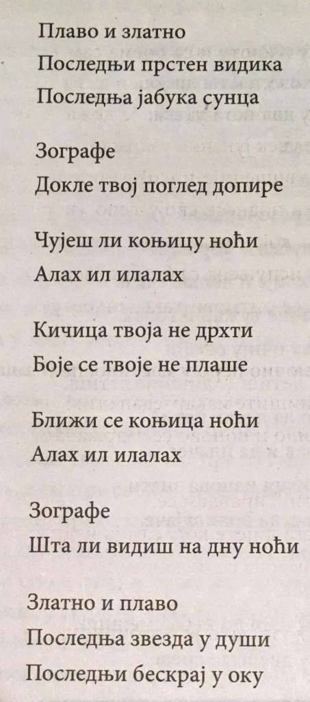 Srpski jezik - Manasija