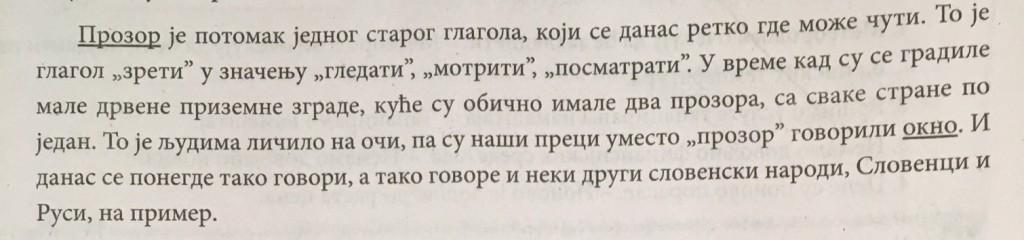 Srpski jezik - Milan Šipka
