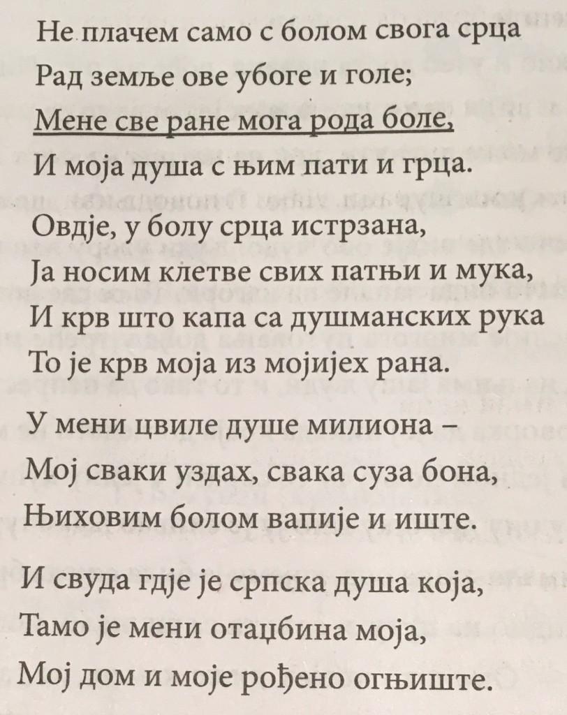 Srpski jezik - Moja otadžbina Aleksa Šantić