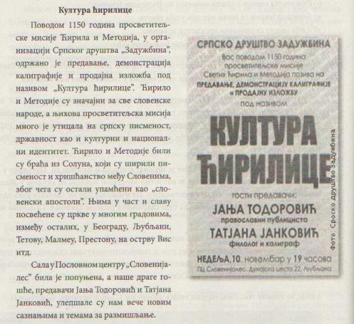 Srpski jezik - kultura ćirilice