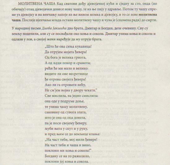 Srpski jezik - molitvena čaša