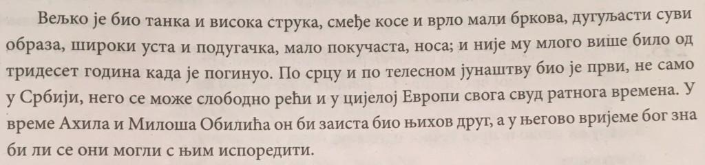 Srpski jezik - odlomak dela