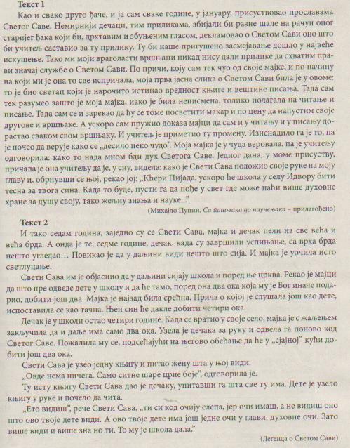 Srpski jezik - odlomci