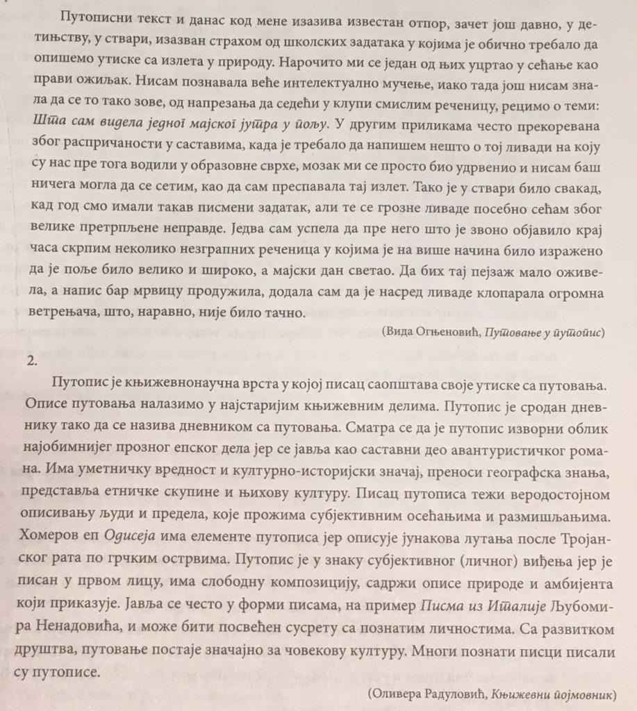 Srpski jezik - putopis