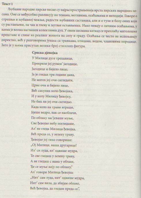 Srpski jezik - srpska devojka