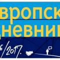 evropski dnevnik konkurs