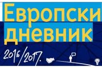 """Konkurs za srednjoškolce """"Evropski dnevnik"""""""