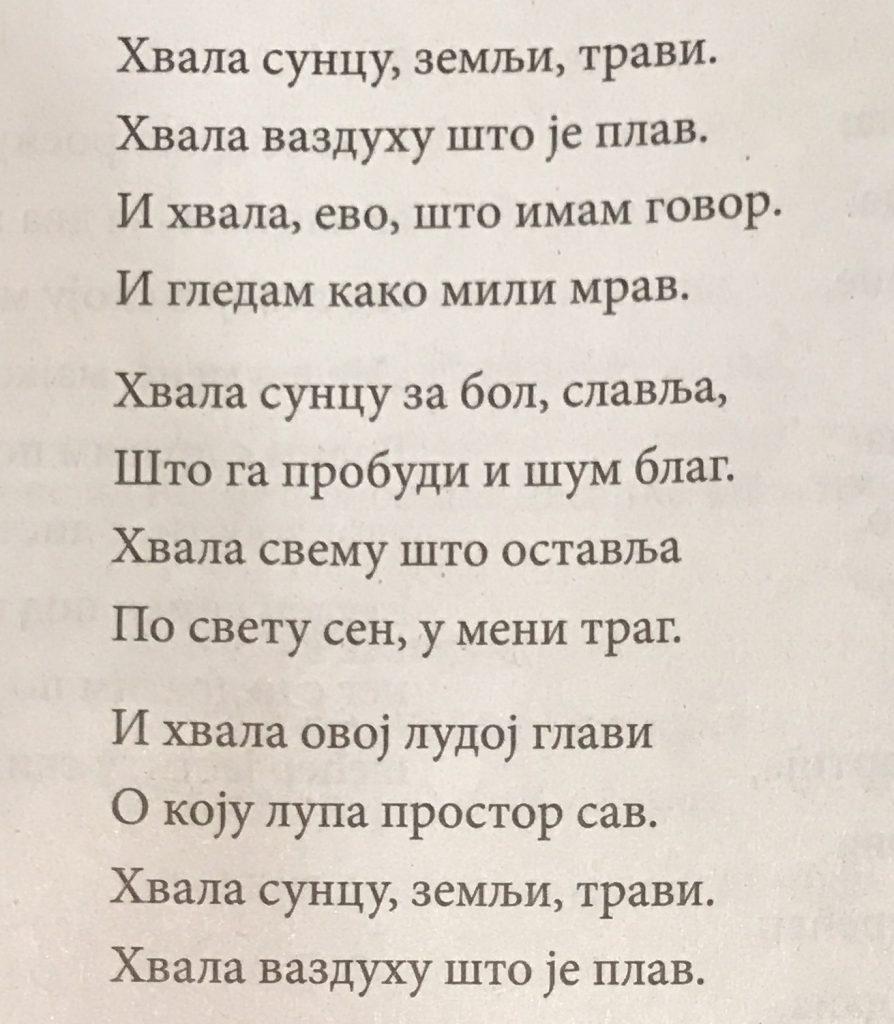 Pohvala - Stevan Raičković
