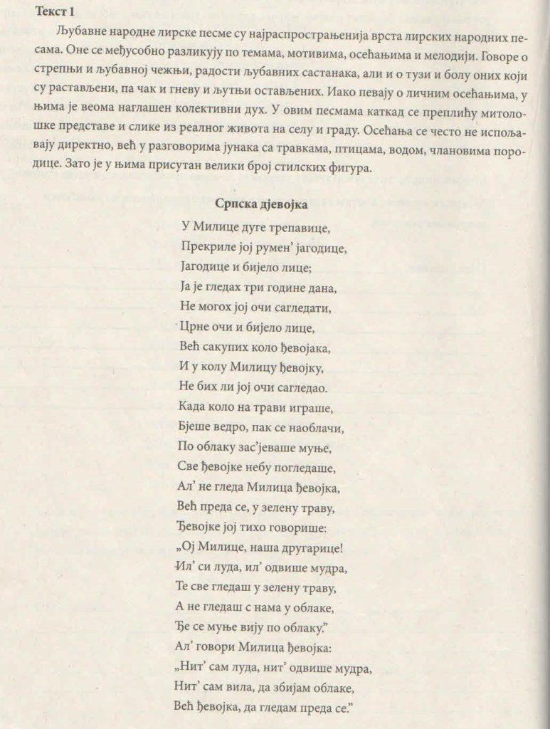 Tekst I Srpska djevojka